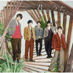 嵐 - 君のうた(初回限定盤)(CD+DVD)