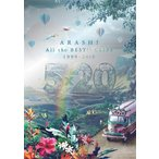 嵐 5×20 All the BEST!! CLIPS 1999-2019(初回限定盤)(3DVD)