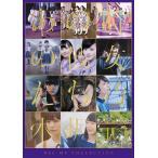 乃木坂46 ALL MV COLLECTION〜あの時の彼女たち〜(完全生産限定盤) (Blu-ray)