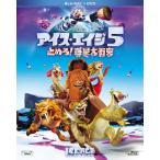 アイス・エイジ5 止めろ!惑星大衝突 2枚組 Blu-Ray&DVD (初回生産限定)
