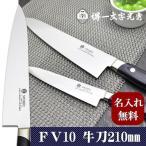 堺一文字光秀 FV10 牛刀210mm【送料・名入れ無料】