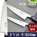 堺一文字光秀 FV10 牛刀240mm【送料・名入れ無料】