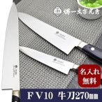 堺一文字光秀 FV10 牛刀270mm【送料・名入れ無料】