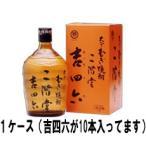 吉四六 瓶 720ml 1ケース(10本入) レ