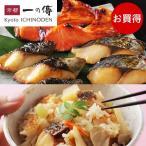 [WEB限定]【味尽くし(人気の切り落とし+炙り鯛と筍の炊き込みご飯)】[WA-26]西京漬 西京漬け 西京焼き 一の傳 いちのでん 京都 老舗 お取り寄せ