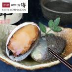 [WEB限定]【活とこぶし 贅沢煮】[V-20]京都 老舗 とこぶし トコブシ 貝 お取り寄せ グルメ