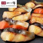 【盛りだくさんセット 7+2切入】 銀だら さけ さわら 銀ひらす さば 切落し 蔵みそ漬 [S-18] 西京漬 西京漬け 銀ダラ 鯖 鮭 鰆 お取り寄せ 味噌漬け