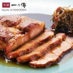 [WEB限定]【柔らか国産豚の和風ロースト】[E-93] 一の傳 京都 老舗 お取り寄せ お取り寄せグルメ お返し ギフト 内祝い 贈答 いちのでん 豚 国産豚  豚肉 ぶた