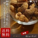 豆菓子 コーヒーカシューナッツ 84g (42g×2袋)