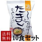 コスモス食品 ふんわりたまごのおみそ汁 10食セット フリーズドライ味噌汁  化学調味料無添加 インスタント 即席 送料無料