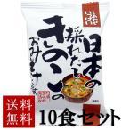 コスモス食品 日本の採れたてきのこのおみそ汁 10食セット フリーズドライ味噌汁  化学調味料無添加 インスタント 即席 送料無料