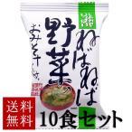コスモス食品 ねばねば野菜のおみそ汁 10食セット   化学調味料無添加 インスタント 即席 送料無料