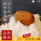ショッピング梅 訳あり 紀州南高梅 はちみつ梅 塩分8% 300g (100g×3)