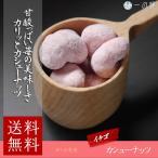 豆菓子 イチゴ カシューナッツ 100g (50g×2)