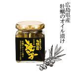 寺本水産 広島県産 牡蠣のオイル漬け 120g×2瓶 安芸の島の実 オリーブオイル使用 生食用の牡蠣使用