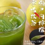 ☆4【ゆうメール送料無料】スッキリ風味のまろやか美味さ 宇治抹茶と瀬戸内レモンを使用した 粉末 檸檬抹茶 80g