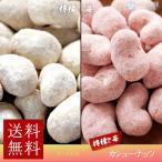 豆菓子 瀬戸内レモン + イチゴ カシューナッツ 各50g(100g)