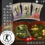 【特定保健用食品】松谷のおみそ汁 赤だし 白みそ 合わせ 9食分 フリーズドライ