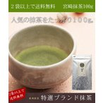 抹茶 お薄 宮崎抹茶 100g 2袋以上で送料無料 日本茶 緑茶 パウダー 粉末