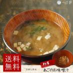 送料無料 あごの味噌汁 148.8g (9.3g×16袋)  インスタント 即席