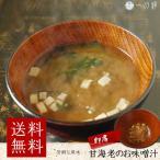 送料無料 甘海老の味噌汁 120g (7.5g×16袋) 16杯分 インスタント 即席