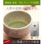 抹茶 お薄 静岡抹茶 70g お試し 日本茶 緑茶 パウダー 粉末 ワンコイン 送料無料  ポイント消化