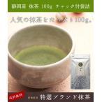 抹茶 お薄 静岡抹茶 100g 日本茶 緑茶 パウダー 粉末 送料無料 ポイント消化