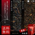 和紅茶セット 140g (各70g×2)  屋久島 静岡 茶葉 国産