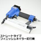 ストレートタイプ釘打機15〜50mm針対応 最大100本装填可能