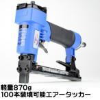 エアタッカー ステップル打機釘打 エアータッカー 10mm/市販ステープル対応