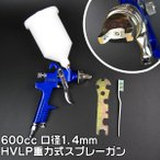 HVLP重力式スプレーガン口径1.5mm/カップ600cc