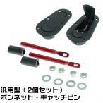 2個セット汎用ボンピン エアロキャッチ/ブラック・黒