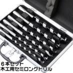 木材用 6本セット セミロングドリル:20mm/18mm/16mm/14mm/12mm/10mm