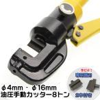 「替刃付き」8トン油圧鉄筋カッター/油圧工具/切断能力Φ4mm〜Φ16mm