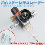 圧縮調節と水分除去にレギュレーター付きエアーフィルター
