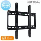 液晶テレビ壁掛け金具32〜60型対応/壁掛フレームTV取付金具