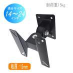 20〜32型対応 角度調節機能(水平器つき)壁掛けテレビ金具