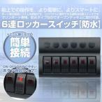【6連 / 6個口タイプ】船舶用ヒューズ付ロッカースイッチ