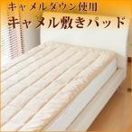 ショッピングキャメル キャメル敷きパッド シングル キャメル 敷きパッド ベッドパッド 100×200cm