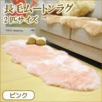 ムートンラグ(ムートンフリース) 長毛 ムートン ラグ 2匹サイズ ピンク 送料無料 激安大特価 わけあり商品 毛長が若干短い為