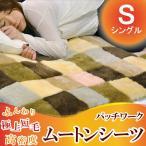 天然素材 ムートンで上質な眠りをあなたに!