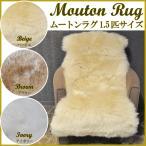ムートンラグ 2匹サイズ 短毛 高品質 送料無料 短毛ラグ ムートン ラグ 2匹 マット ソファー 60×170cm ブラウン ベージュ