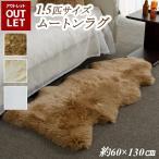 ラグ ムートン ムートンラグ ムートンフリース 1.5匹物 60×130 ファー 長毛タイプ ふわふわ 北欧 ニュージーランド