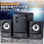 新品 送料無料 重低音の迫力サウンド パソコンでも使えます 2.1chスピーカーシステム オーム電機 ASP-520N
