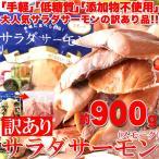 鮭魚 - 天然生活 無添加、低糖質食品【訳あり】サラダサーモン(スモーク)900g(約300g×3袋)お得な大人買い2個セット 代引発送不可