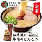 一蘭ラーメン 博多細麺ストレート 一蘭特製赤い秘伝の粉付(2食入)