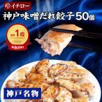 敬老の日 プレゼント 神戸名物★味噌だれ餃子50個セ