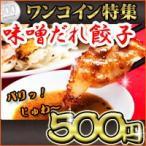 【お試し500円】神戸★味噌だれ餃子14個セット★味噌