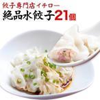 肉汁たっぷり!つるつるモチモチの絶品★水餃子21個
