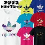 【おもしろTシャツ】AJIDES(鯵デス)吸水速乾ドライTシャツ【アジデス パロディTシャツ 男性S〜LL 女性WM・WL・SS】